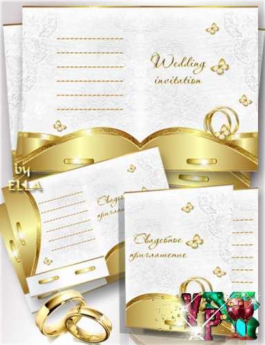 Приглашения на свадьбу 6