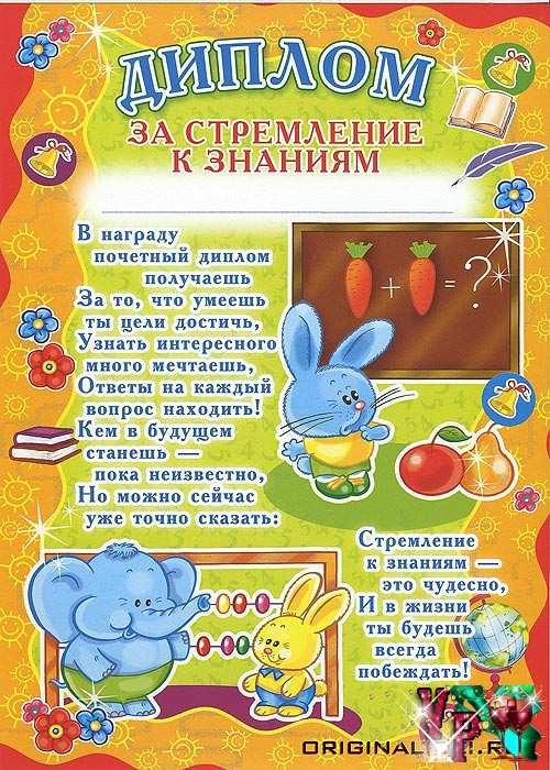 Диплом для детского сада за стремление к знаниям