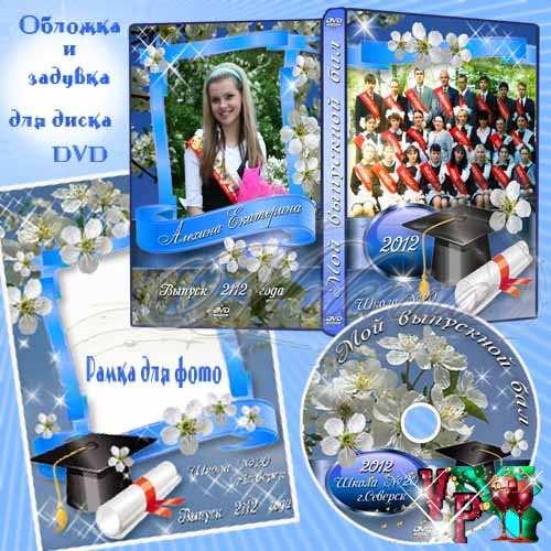Обложка для DVD и задувка на диск - Мой выпускной бал