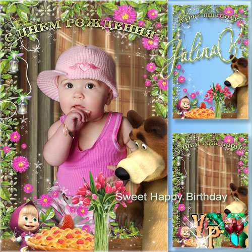 Детская фоторамка - Маша и медведь, сладкий День рождения