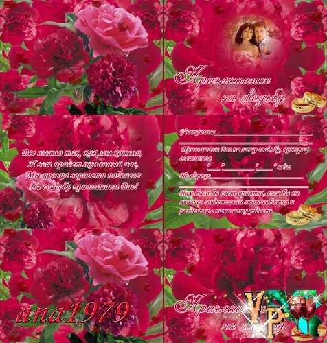 Свадебное приглашение - Пионы