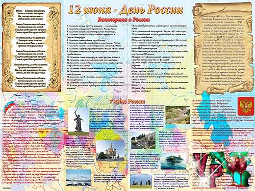 Стенгазета день России (12 июня)