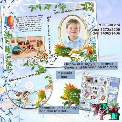 Обложка и задувка на диск - До свиданья детский сад