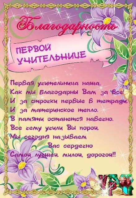 Поздравление от первой учительницы в стихах красивые