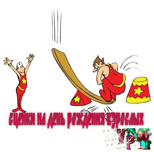 Изображение - Поздравления с днем рождения прикольные сценка 1337765655_scenki-na-den-rozhdeniya-vzroslyx