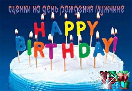 Изображение - Поздравления с днем рождения прикольные сценка 1338197825_scenki-na-den-rozhdeniya-muzhchine