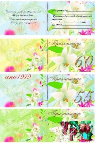 Приглашение - Белые лилии