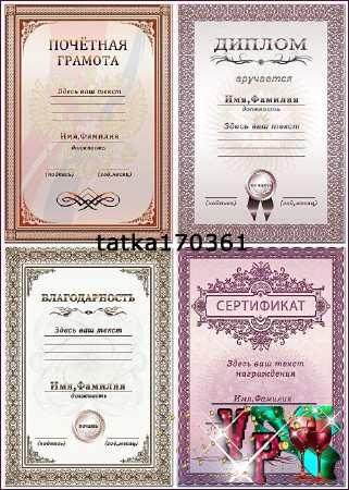 Наградные бланки - Сертификат, благодарность, диплом, грамота