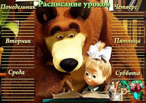 Расписание уроков для распечатки – Маша и медведь