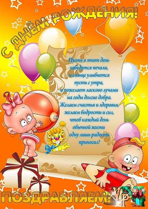 Поздравление ко дню рождения для детей детского сада
