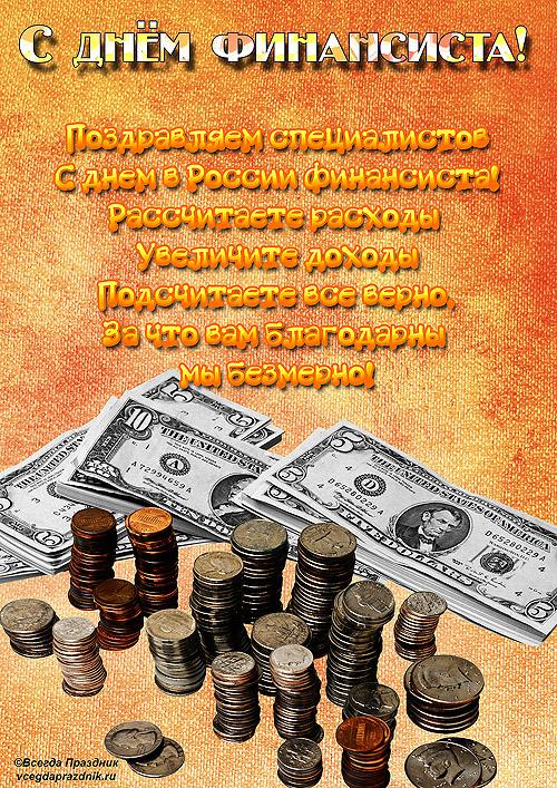 среди стихи про финансистов шуточные юмора про работу