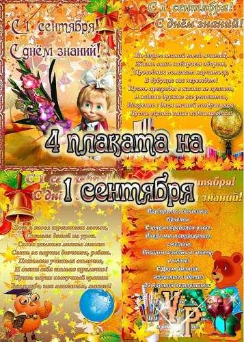 Плакаты 1 сентября