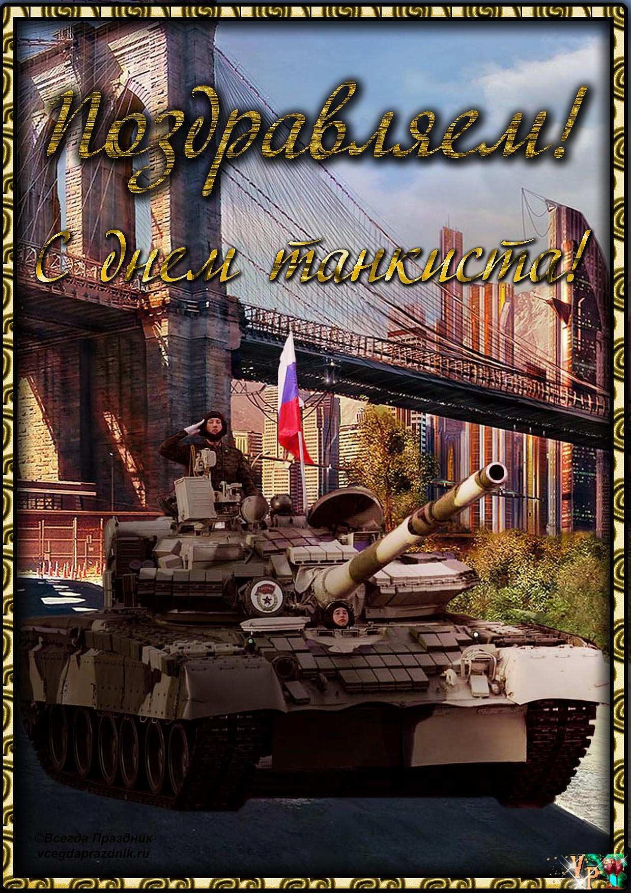 вложить красивый о юбилее дня танкиста красивое поздравление сайте нет
