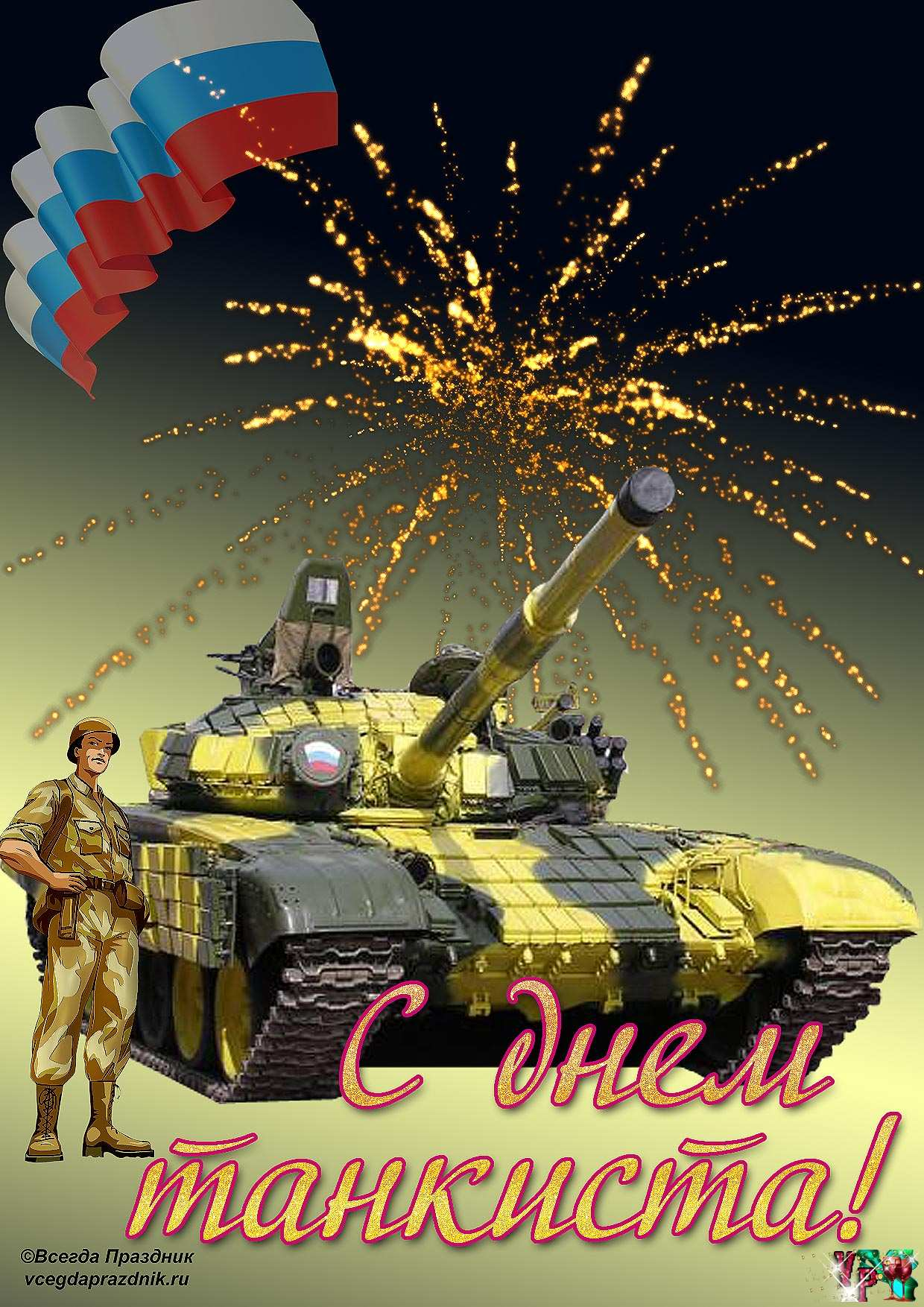 открытка с танком ко дню рождения брата был конец