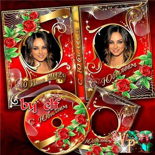 Праздничная обложка DVD и задувка на диск + рамочка - С Юбилеем