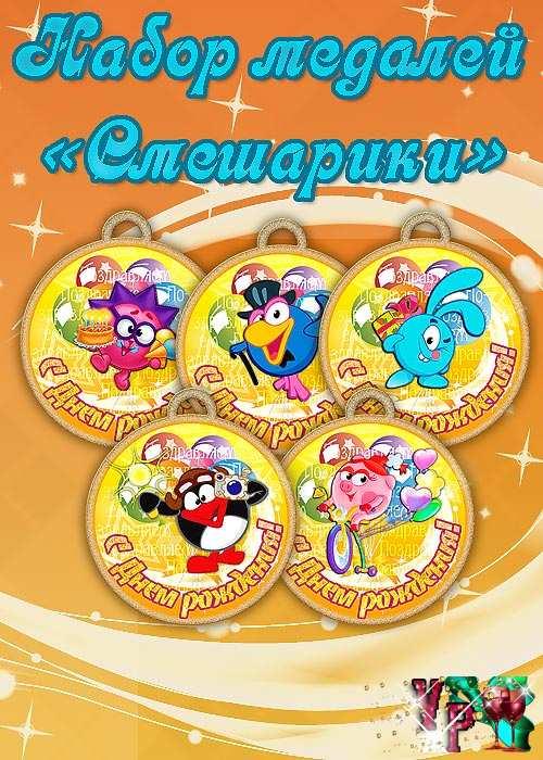 Медали на день рождения - Смешарики
