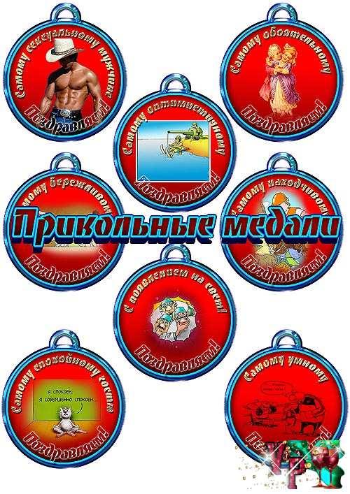 Прикольные медали на юбилей с веселыми картинками