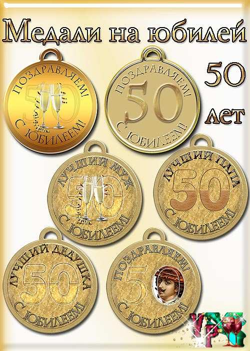 Медали на юбилей 50 лет