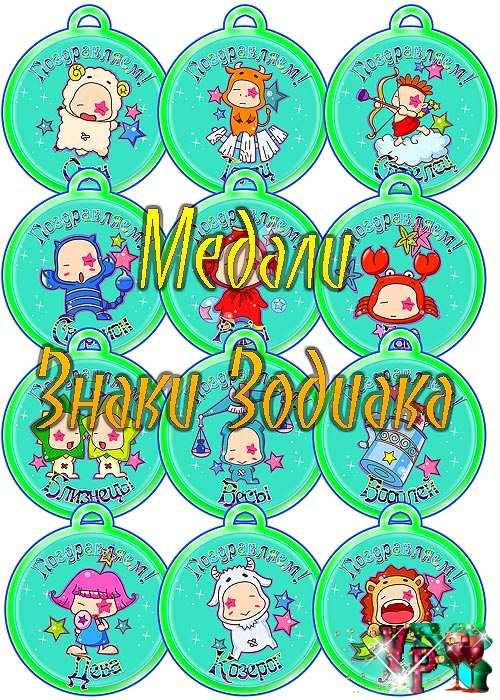 Медали на детский день рождения – Знаки зодиака
