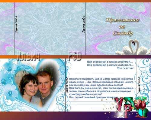 Приглашение на свадьбу – Лебеди