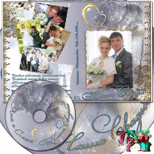 Обложка DVD и задувка на диск - Нежность