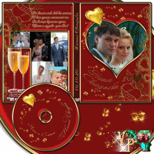Обложка DVD и задувка на диск - Страсть