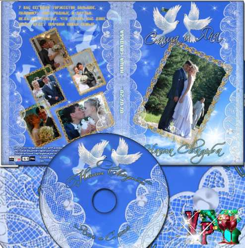 Обложка DVD и задувка на диск - Небеса