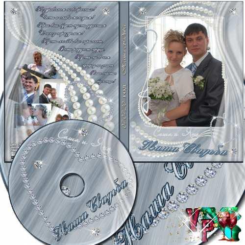 Обложка DVD и задувка на диск - Дождь