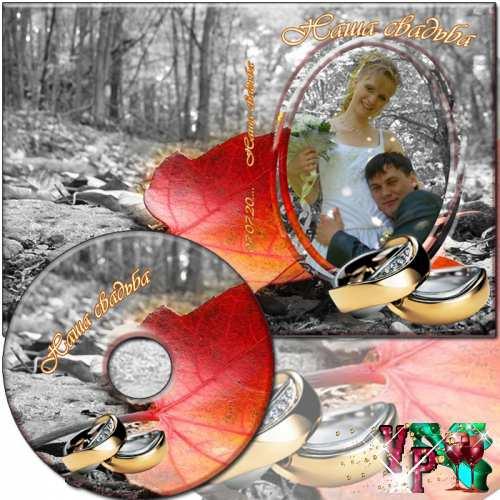 Обложка DVD и задувка на диск - Осенняя