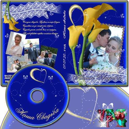 Обложка DVD и задувка на диск - Свадьба