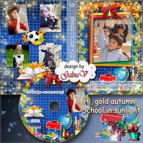 Детская обложка и задувка на DVD диск - Здравствуй, осень золотая, школа, солнцем залитая