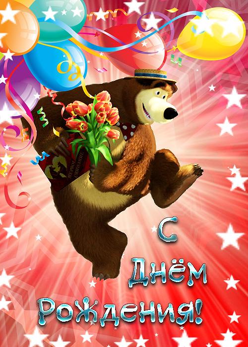 Поздравительные открытки с днем маша и медведь, картинки музыкальные