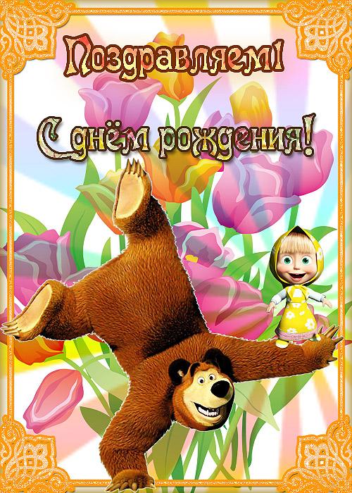 Всей души, открытки с днем рождения маши и медведя
