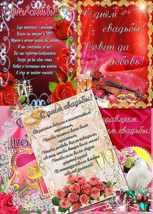 Свадебные открытки ручной работы – Любви и счастья