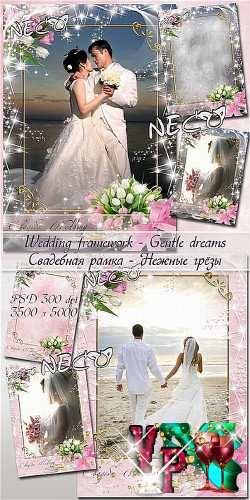 Свадебная рамка - Нежные грезы
