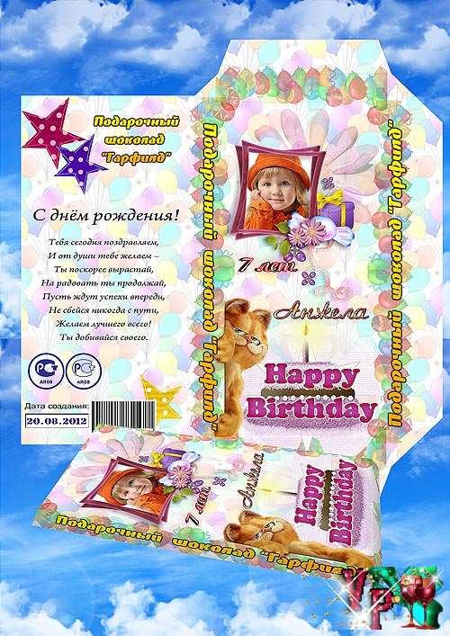 Обертка для шоколада на день рождения – Подарочный шоколад Гарфилд