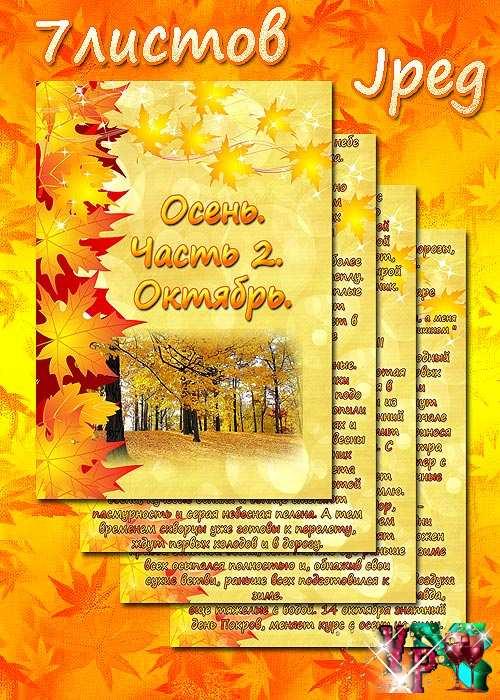 Папка передвижка осень. Часть 2 - Октябрь