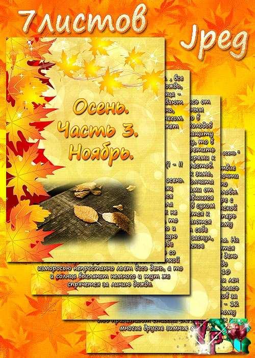 Папка передвижка осень часть 3 - Ноябрь