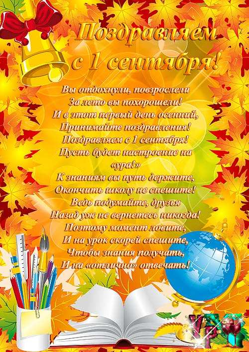 Плакат к 1 сентября – разноцветные листья