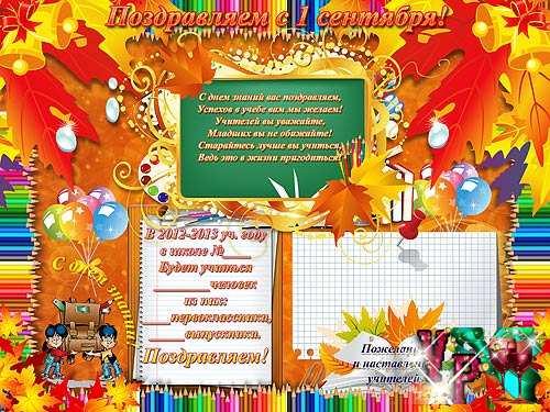 Стенгазета на 1 сентября – Поздравляем с 1 сентября