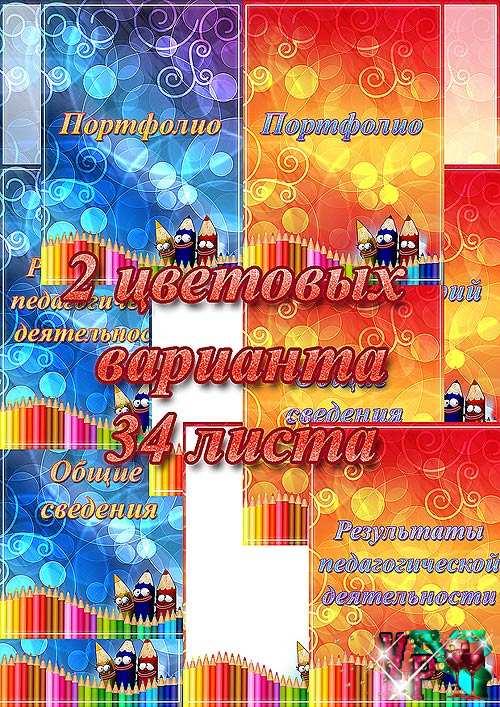 Портфолио воспитателя в двух цветовых вариантах