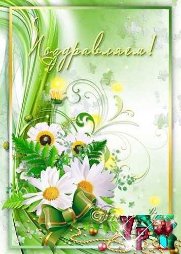 Многослойный цветочный исходник открытки – Поздравляем