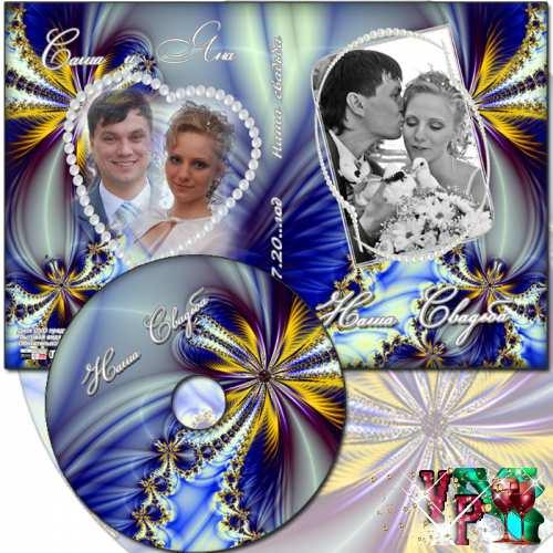 Свадебные обложка DVD и задувка на диск - Узоры