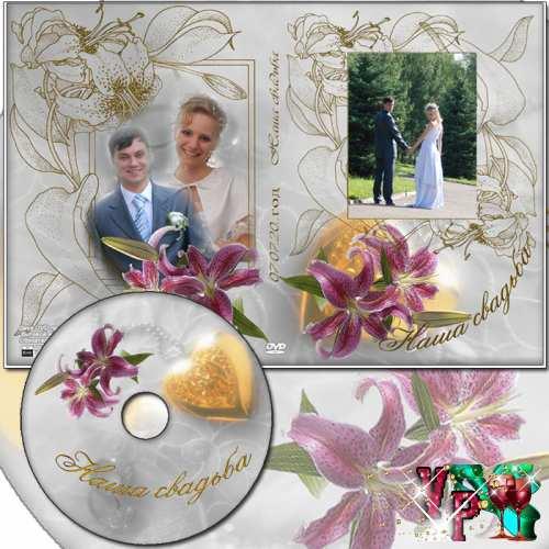 Свадебные обложка DVD и задувка на диск - Я тебя люблю