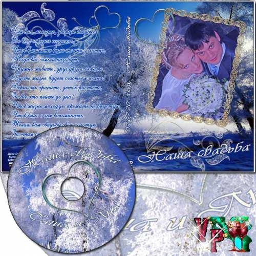 Свадебные обложка DVD и задувка на диск - Зима
