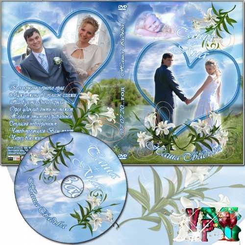 Свадебные обложка DVD и задувка на диск - Вместе