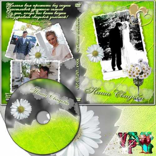 Свадебные обложка DVD и задувка на диск - Лето