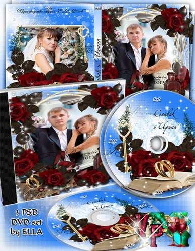 Свадебный комплект - Счастье быть с тобою рядом