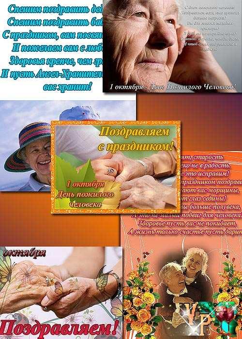 Открытки на день пожилого человека для поздравлений
