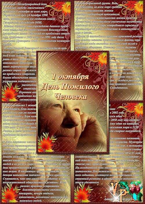 Папка передвижка день пожилого человека (1 октября)